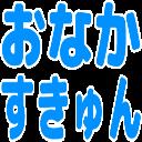 :onaka_sukyun: